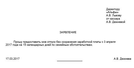 Заявление за свой счет Заявление сотрудника об отпуске без сохранения зарплаты