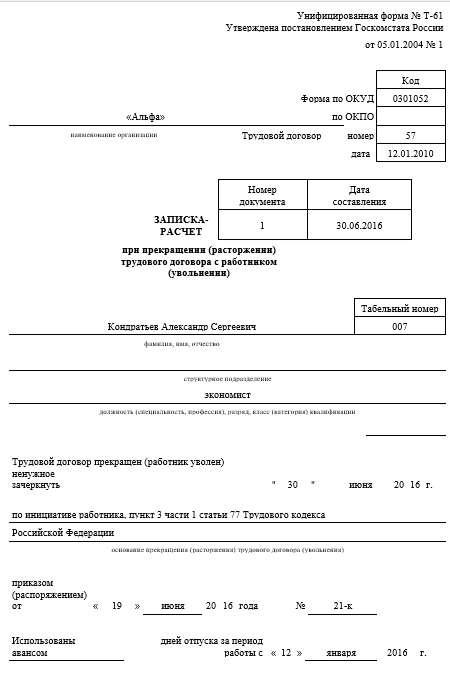Форма Записки Расчета при Увольнении