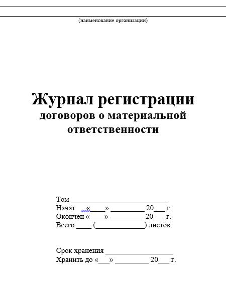 Журнал регистрации договоров о материальной ответственности