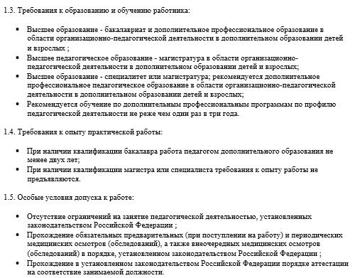 должностные инструкции педагогических работников по профстандартам 2017