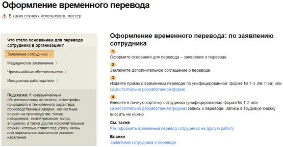 Временный перевод на другую работу: ТК РФ