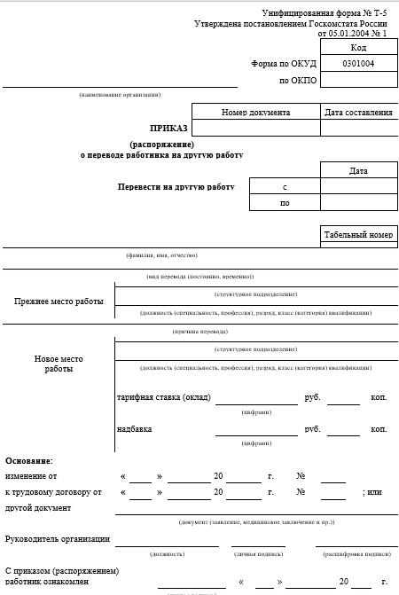 Унифицированная форма № т-5 ― скачать бланк и образец nalog-nalog. Ru.
