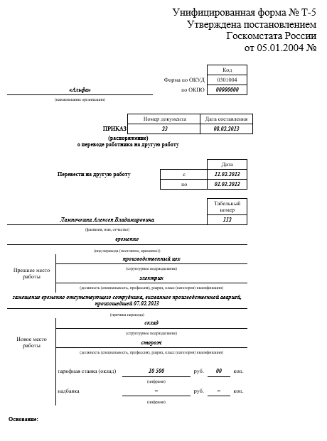 Образец приказа о внутреннем перемещении сотрудника рк