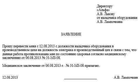 Заявление сотрудника о переводе на новую работу в той же организации