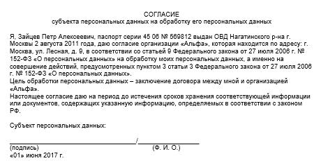 Заявление на согласие дать персональные данные