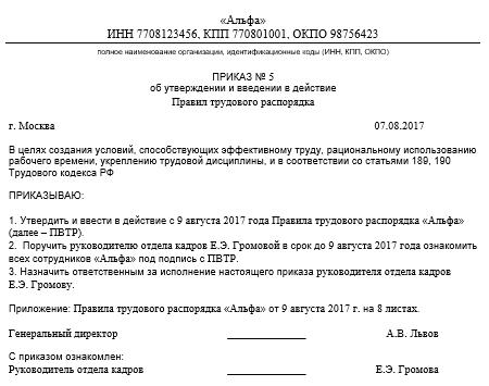 ЛОКАЛЬНЫЕ АКТЫ ВЫШЕСТОЯЩИХ ОРГАНОВ - Сайт persc8!