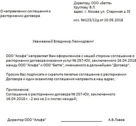 Письмо о выкупе оборудования