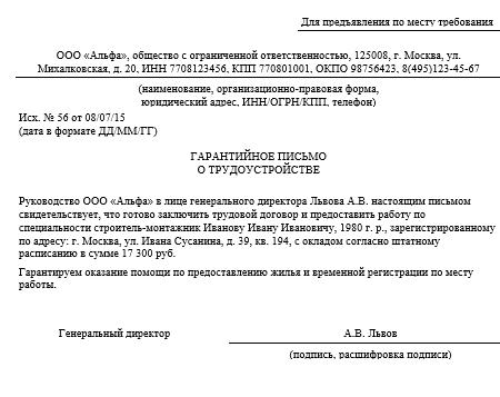 Гарантийное письмо о приеме на работу осужденного купить купить трудовой договор Мукомольный проезд