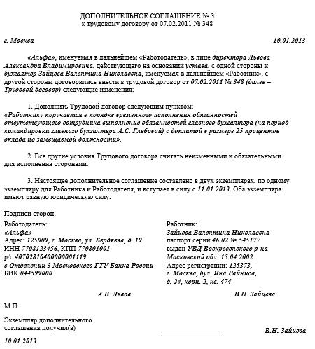 Дополнительное соглашение к трудовому договору. Временное исполнение обязанностей отсутствующего сотрудника (временное замещение)