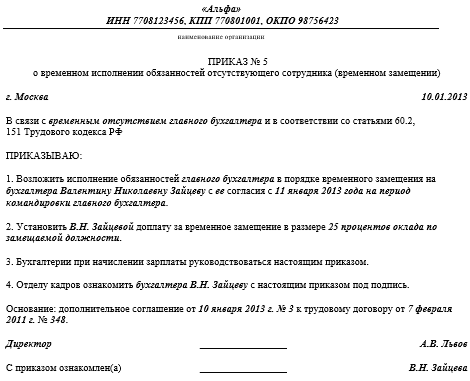 Приказ о назначении временно исполняющего обязанности главного бухгалтера.