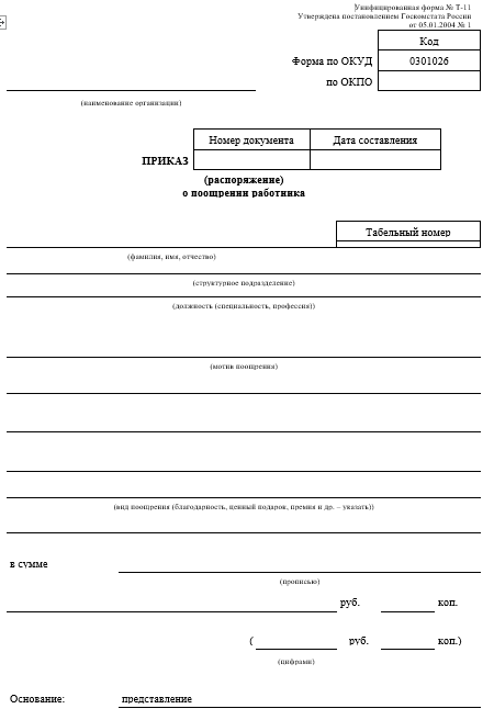 Разбираем ст. 191 ТК РФ «Поощрения за труд»