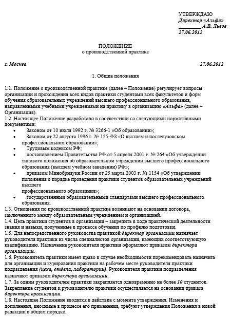 Отчет о прохождении производственной практики в пожарной части 3470