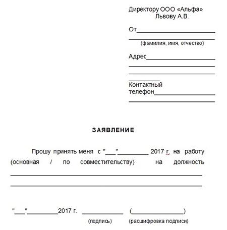 самолёт бланк заявления о приеме на работу 2015 игры