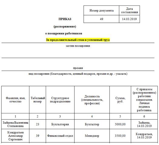 Образец приказ на выплату ежемесячной премии