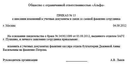 Приказ о внесении изменений в учетные документы в связи со сменой фамилии сотрудника
