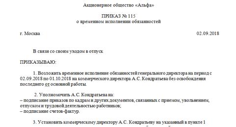 Форма приказа о возложении обязанностей