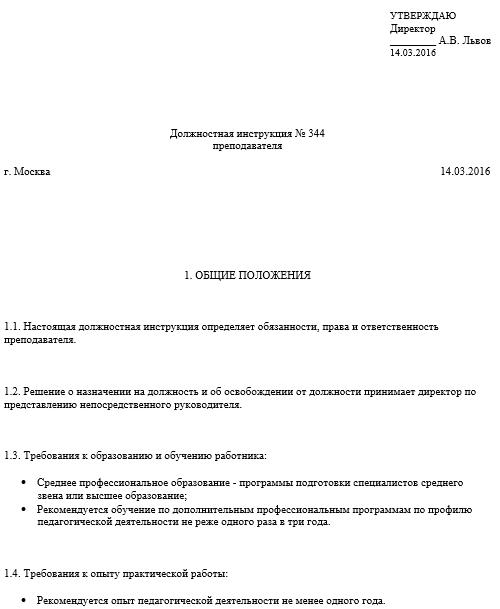 Профстандарт педагога дополнительного образования в году box shadow 1px 1px 4px 777