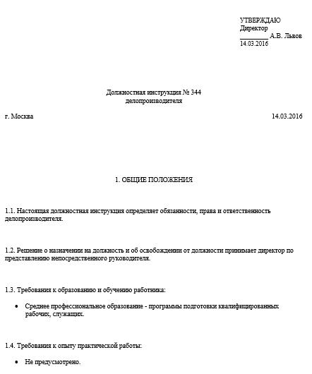 Должностная инструкция делопроизводителя с учетом требований профстандарта «Специалист по организационному и документационному обеспечению управления организацией»