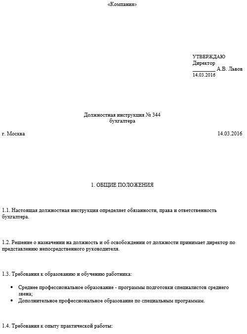 Главный бухгалтер филиала должностная инструкция