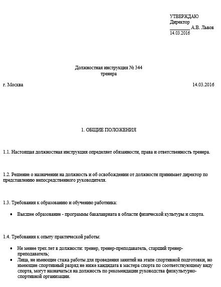 должностные инструкции по профстандарту педагога