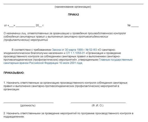 programma-proizvodstvennogo-kontrolya-za-soblyudeniem-sanitarnih-pravil-patsan-poznakomilsya-i-ottrahal-krasivuyu-russkuyu-devchonku