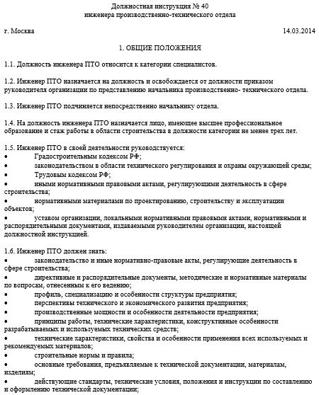 Должностные инструкции на инженера планово технического отдела