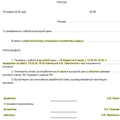 Как получитформулу расчетов на субсидию не работающим пенсионерам калининградской области