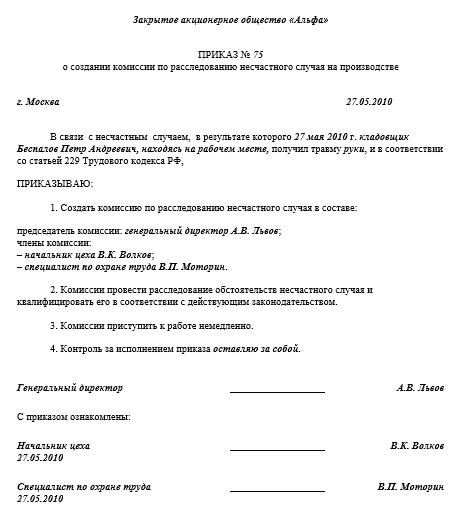 образец приказа о созданиикоммиси по расследованию несчавстного случая с тяжкими последствиями