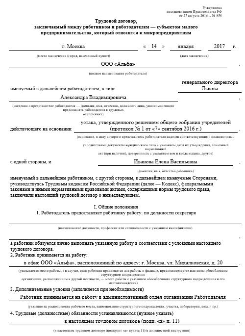 Заполненный трудовой договор образец трудовой договор Верхоянская улица