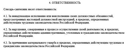 Должностная инструкция слесаря сантехника школы.