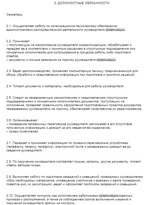 должностные обязанности секретаря делопроизводителя в школе