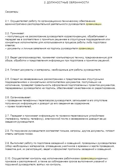 Должностная инструкция пользователя локальной сети