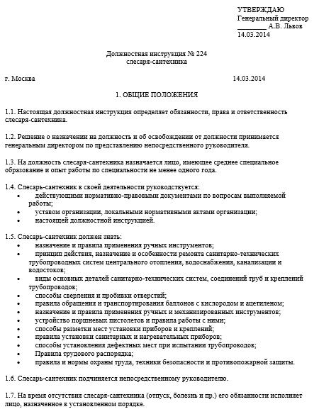 должностные инструкции слесаря сантехника 6 разряда