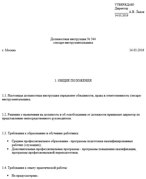 Гражданско-Правовой Договор Со Слесарем