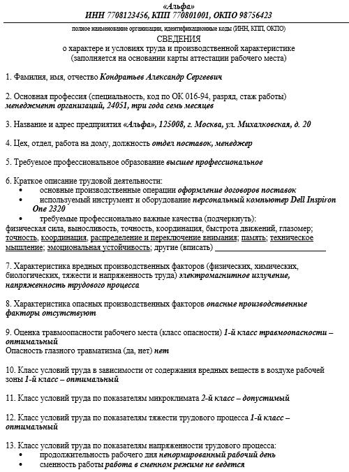 СОУТ: разбираем ФЗ-426 и Приказ № 33 от 24 января 2014 года с комментариями