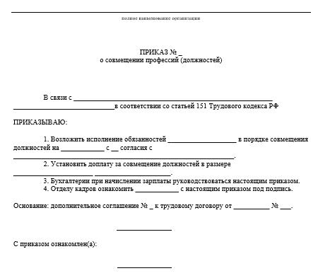 В связи с отказом директора по персоналу Степанова С.С.