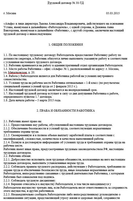 Образец трудового договора с совместителем пакет документов для получения кредита Крамского улица