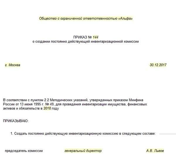 Протокол Инвентаризационной Комиссии образец заполнения