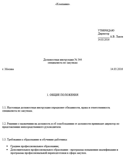 Должностная инструкция инспектора по делопроизводству