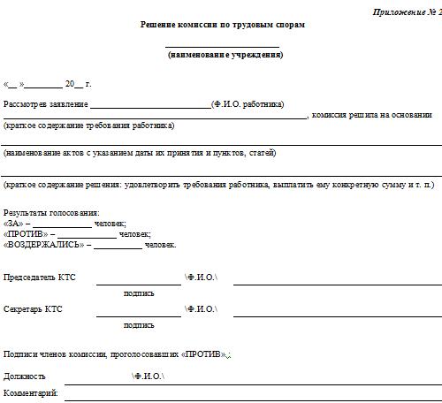 трудовой спор документы от работодателя для работника сейчас Совету