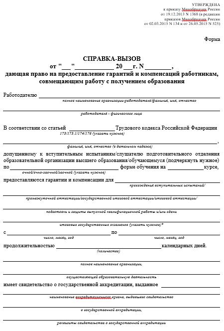 приказ по справке-вызову заочнику по предприятию Женские вязаные