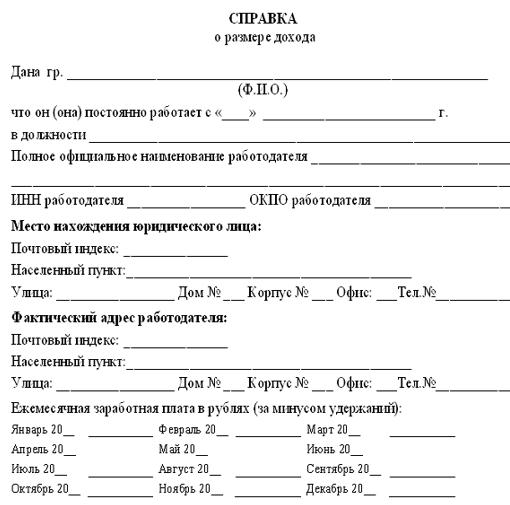 форма справки о заработной плате для начисления пенсии в рк