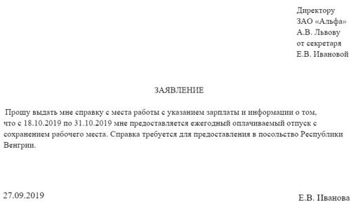 Справка о трудоустройстве от работодателя, образец – для.