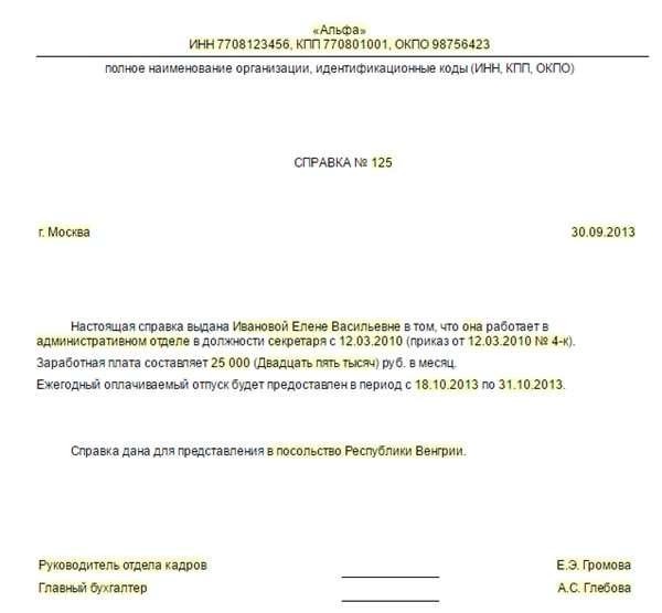 Скачать Форму Справки 2 НДФЛ