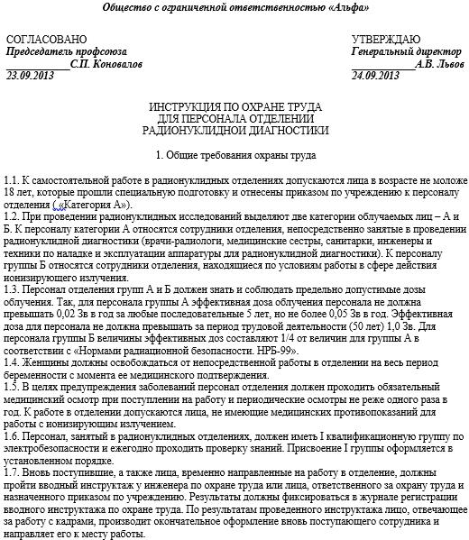 Разбираем на практике положения статьи 350 ТК РФ