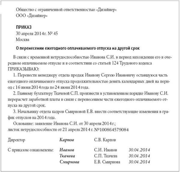 Больничный лист во время трудового отпуска в рк Справка для выхода из академического отпуска Павелецкая