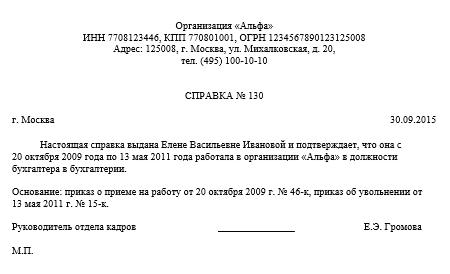 Справка с места работы для подтверждения стажа в казахстане чеки для налоговой Красные Ворота