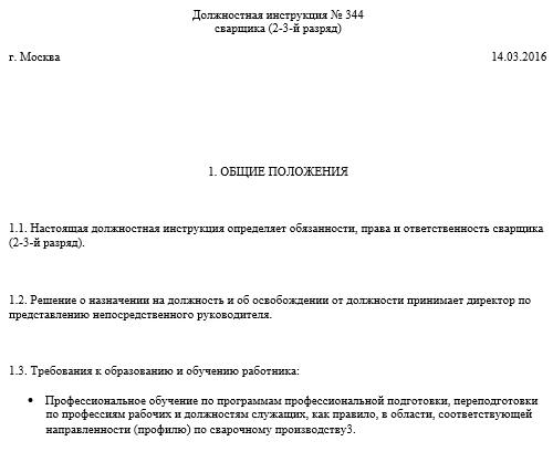 Должностные Инструкция На Эл Сварщика