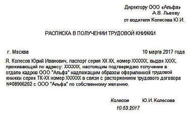 Пример расписки в получении денежных средств.