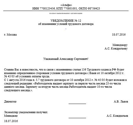 Обязательные условия трудового договора в 2019 году характеристику с места работы в суд Икшинская улица